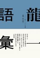 『龍一語彙』二〇一一年‐二〇一七年
