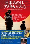 日本人の目、アメリカ人の心 ハワイ日系米兵の叫び 第二次世界大戦・私たちは何と戦ったのか