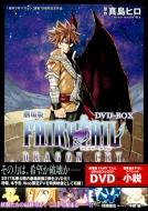 劇場版 FAIRY TAIL -DRAGON CRY-DVD-BOX 講談社キャラクターズライツ