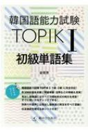韓国語能力試験TOPIK 1初級単語集