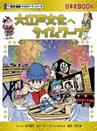 大江戸文化へタイムワープ 日本史BOOK