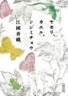 ヤモリ、カエル、シジミチョウ 朝日文庫