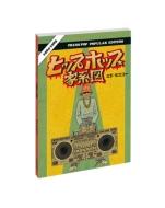 ヒップホップ家系図 Vol.4 (1984-1985)普及版 ソフトカバー
