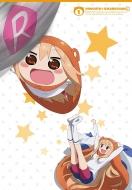 干物妹!うまるちゃんR Vol.1 Blu-ray 初回生産限定版