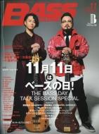 BASS MAGAZINE (ベース マガジン)2017年 11月号