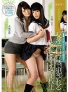 友達の目の前で犯されるレズビアン女子校生(BBAN-155)