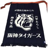 阪神タイガース Anytingコラボ前掛け