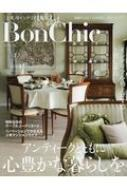 BonChic Vol.16 アンティークとともに心豊かな暮 別冊プラスワンリビング