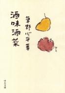 酒味酒菜 中公文庫