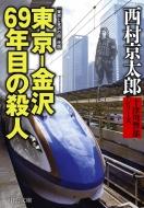 東京‐金沢69年目の殺人 中公文庫