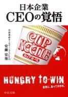 日本企業CEOの覚悟 中公文庫