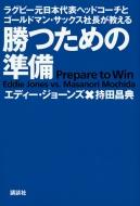勝つための準備 ラグビー元日本代表ヘッドコーチとゴールドマン・サックス社長が教える
