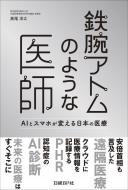 鉄腕アトムのような医師 AIとスマホが変える日本の医療