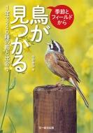季節とフィールドから鳥が見つかる 1年で240種の鳥と出会う