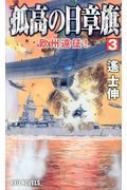 孤高の日章旗 3 タツの本 RYU NOVELS