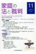家庭の法と裁判 第11号(2017 OCT)