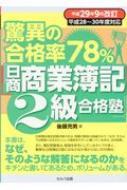 驚異の合格率78%「日商商業簿記2級合格塾」 平成29年9月改訂 平成28〜30年度対応