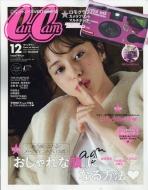 Cancam (キャンキャン)2017年 12月号