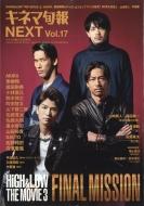 キネマ旬報 NEXT Vol.17 キネマ旬報 2017年 11月 3日号増刊