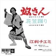 奴さん / 花笠踊り (7インチアナログレコード)
