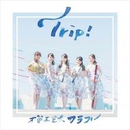 『Trip!』 木管五重奏カラフル