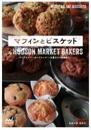 HUDOSON MARKET BAKERSのマフィンとクッキー