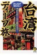 台湾 みんなが知らないディープ旅 今から行くなら絶対ココ! KAWADE夢文庫