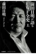 前田日明が語るUWF全史 上