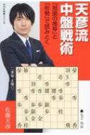 天彦流中盤戦術 局面の推移と形勢で読みとく NHK将棋シリーズ