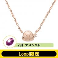 【Loppi限定】 ピンクゴールドネックレス誕生石 2月 アメジスト
