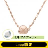 【Loppi限定】 ピンクゴールドネックレス誕生石 3月 アクアマリン