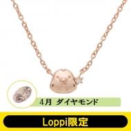 【Loppi限定】 ピンクゴールドネックレス誕生石 4月 ダイヤモンド