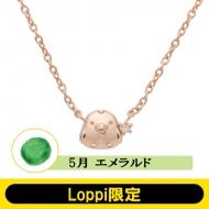 【Loppi限定】 ピンクゴールドネックレス誕生石 5月 エメラルド