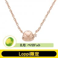 【Loppi限定】 ピンクゴールドネックレス誕生石 8月 ペリドット