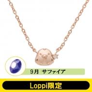 【Loppi限定】 ピンクゴールドネックレス誕生石 9月 サファイア