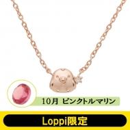 【Loppi限定】 ピンクゴールドネックレス誕生石 10月 ピンクトルマリン
