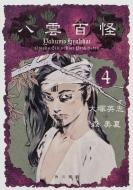 八雲百怪 4 単行本コミックス