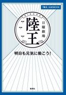 「陸王」公式BOOK 明日も元気に働こう!