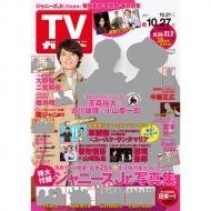 TVガイド岡山・香川版 2017年 10月 27日号