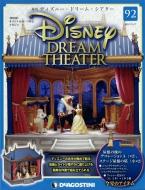 週刊 ディズニー・ドリーム・シアター 2017年 11月 7日号 92号