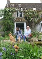 イギリス流小さな家の贅沢な工夫
