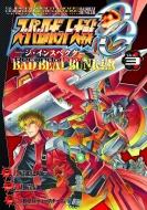 スーパーロボット大戦OG -ジ・インスペクター Record of ATX BAD BEAT BUNKER 3 電撃コミックスNEXT