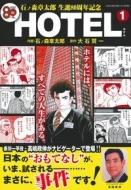 石ノ森章太郎 生誕80周年記念 Hotel 1 主婦の友ヒットシリーズ