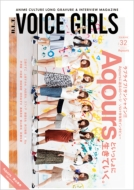 B.L.T.VOICE GIRLS Vol.32 TOKYO NEWS MOOK