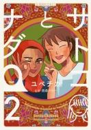 サトコとナダ 2 星海社comics