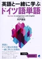 英語と一緒に学ぶドイツ語単語