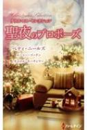 聖夜のプロポーズ クリスマス・セレクション クリスマスロマンスVB
