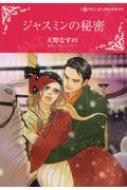 ジャスミンの秘密 ハーレクインコミックス・キララ