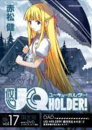 UQ HOLDER! 17 アニメDVD付き限定版 講談社キャラクターズライツ