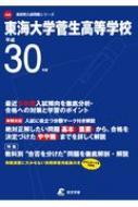 東海大学菅生高等学校 平成30年度 高校別入試問題集シリーズ